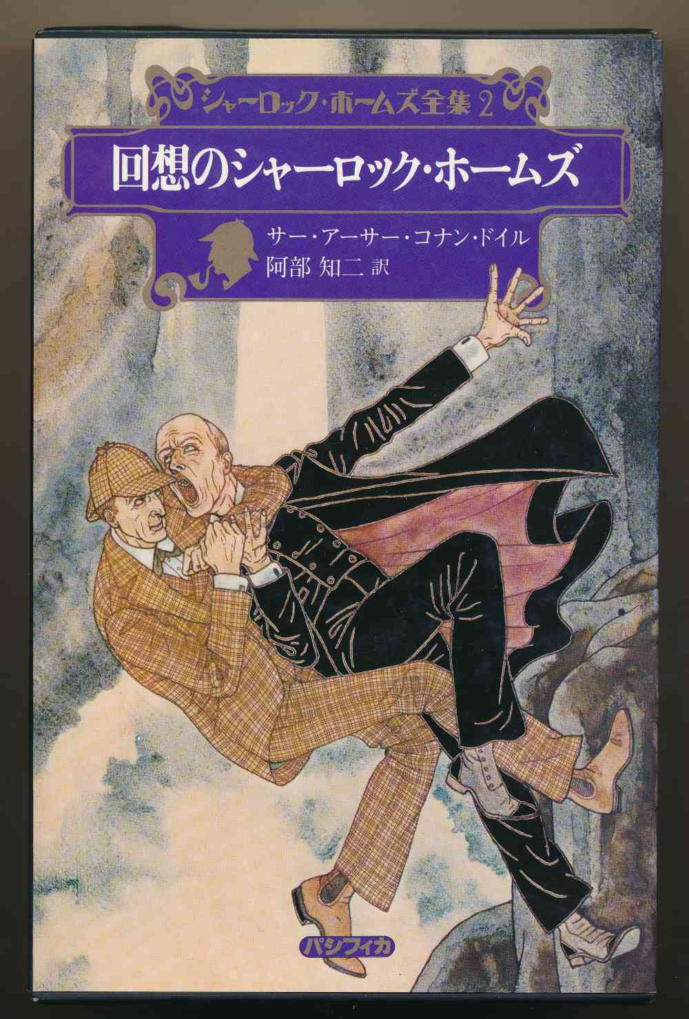 Kaiso no Sherlock Holmes