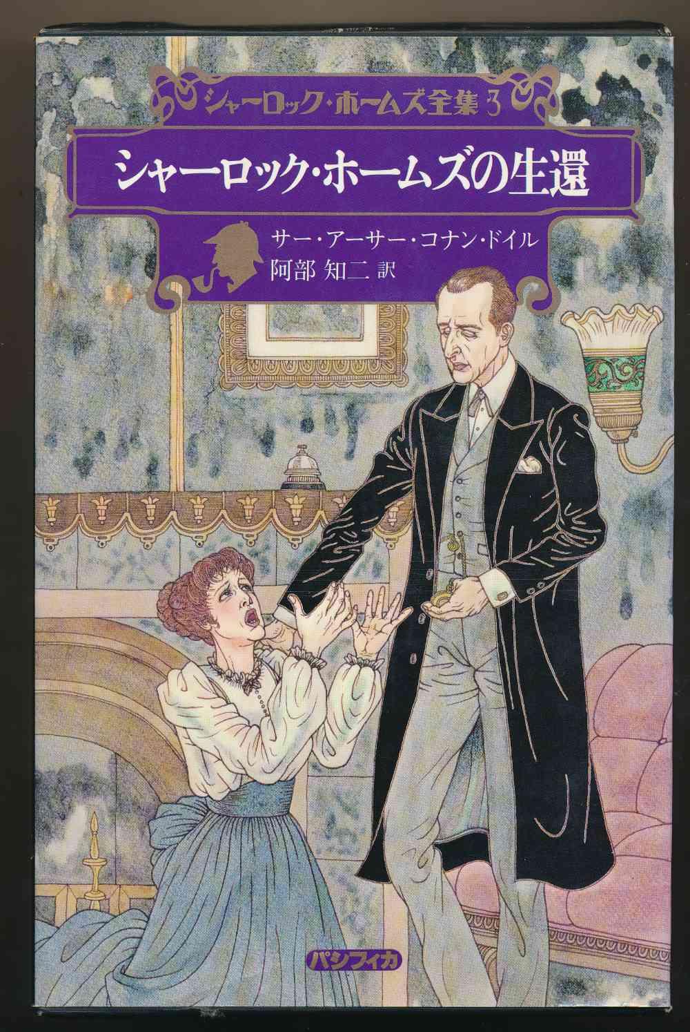 Sherlock Holmes no seikan