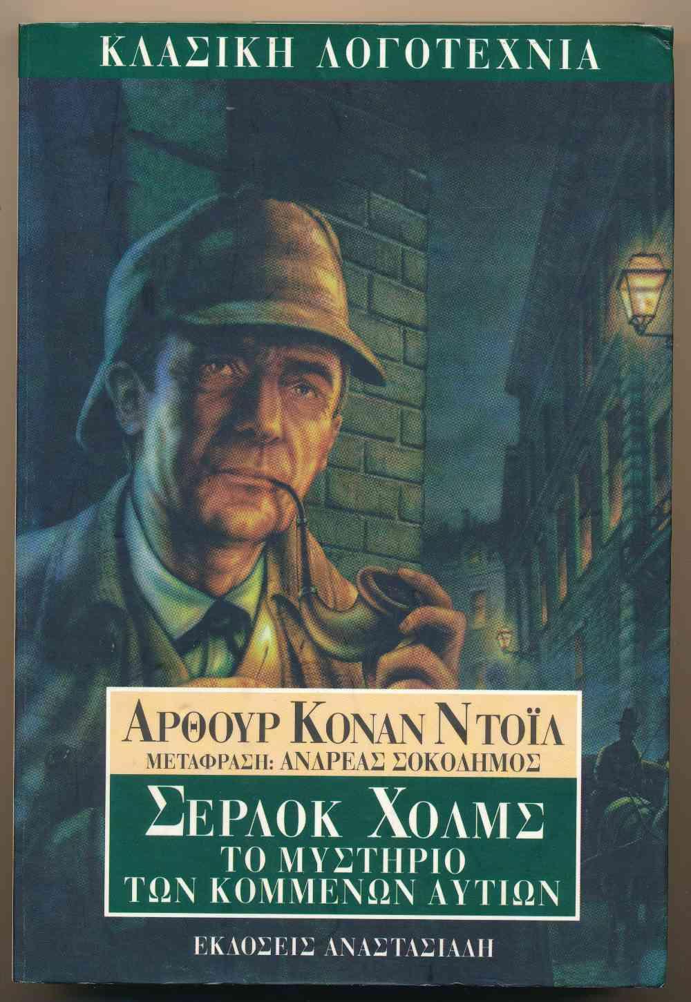 Sherlock Holmes : to musterio ton kommenon aytion
